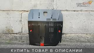 Защита двигателя Тойота Камри V55. Защита картера Toyota Camry V55 под бампер. Tuning. Тюнинг.