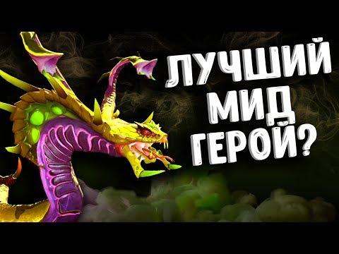 видео: ВЕНОМАНСЕР МИДЕР ДОТА 2 - venomancer mid dota 2