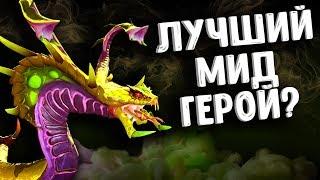 ВЕНОМАНСЕР МИДЕР ДОТА 2 - VENOMANCER MID DOTA 2