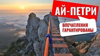 Крым #7 Наши хоромы в Гурзуфе 🚠 Едем на гору Ай-Петри. Возвращаемся в Мисхор на канатной дороге