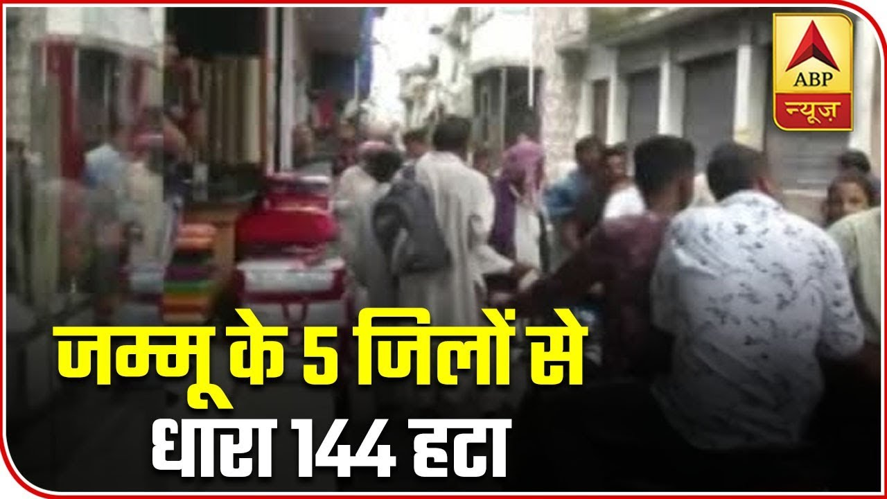 Fatafat: Section 144 Lifted From Five Districts of J&K, Situation Normal |  ABP News