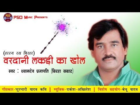 लकड़ी का कमाल   Pashupatinath Ki Kahani   Bhojpuri Hit Birha By Shyamdev Prajapati #PSD Music