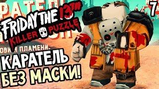 Friday the 13th Killer Puzzle прохождение на русском 7 КАРАТЕЛЬ ДЖЕЙСОН БЕЗ МАСКИ