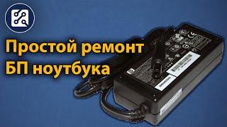 разборка и ремонт адаптера - блока питания ноутбука НР  греется и отключается
