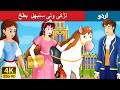 لڑکی ولی سنبھل  بطخ | The Goose Girl In Urdu | Urdu Story | Stories in Urdu | Urdu Fairy Tales Mp3