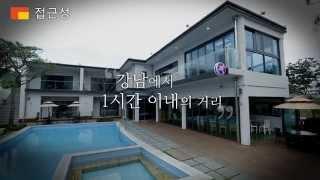 가평이뜨랜리조트 홍보영상 + 데이드림