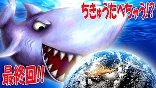 サメが地球を食うですと!? 金魚やイルカも再登場!! ついに迎えた最終回!! 弱肉強食ゲーム - Tasty Blue 実況プレイ #13 thumbnail