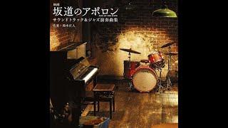 Sakamichi no Apollon Live Action Movie OST - My Favorite Things thumbnail