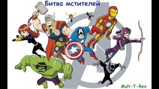 """Битва Мстителей в """"Рисуем мультфильмы"""" - каждый сам за себя! За кого болеете? #битва #мстители"""