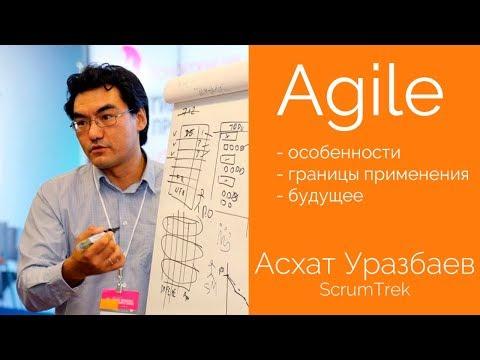 Асхат Уразбаев | Agile: особенности применения, будущее после Agile [Интервью]
