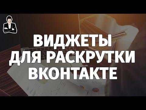 Как раскрутить группу ВКонтакте через виджеты для сайтов | Продвижение ВКонтакте