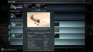 War Thunder начало! Что выбрать  самолет или танк?