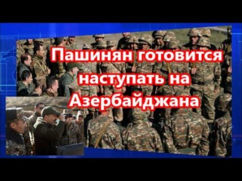Пашинян готовит новую во...ну против Азербайджана