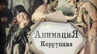 АнимациЯ - Коррупция