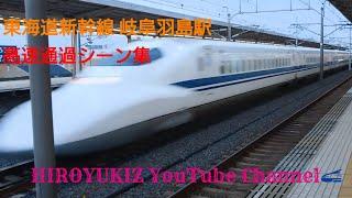 【東海道新幹線】岐阜羽島駅にて 発着 高速通過シーン集