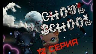 lps ghoul school 12 серия