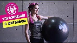 Упражнения с фитболом RAKAMAKAFIT/ Тренировка С Фитболом/ Стройное Тело