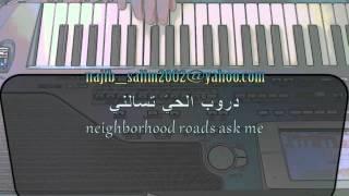 عزف اورج اغنية وديع الصافي: الليل ياليلى