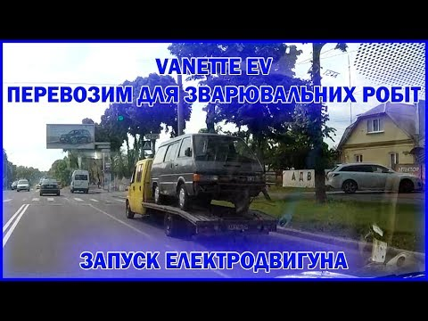 VANETTE EV запускаємо двигун, везем на поварку