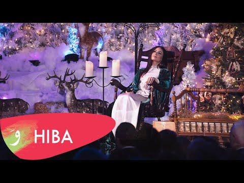 Hiba Tawaji – Silent Night (LIVE 2019) / هبه طوجي – صوت العيد