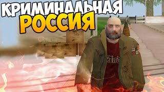 КРИМИНАЛЬНЫЕ БОМЖИ - GTA КРИМИНАЛЬНАЯ РОССИЯ #11