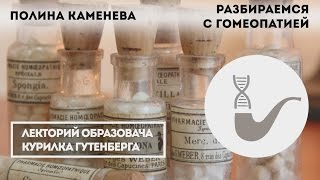 Полина Каменева - Что такое гомеопатия?