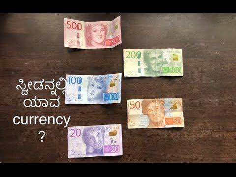 Sweden Currency / ಸ್ವೀಡನ್ ನ ಕರೆನ್ಸಿ