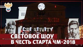 Световое шоу в честь старта ЧМ-2018 | РФС ТВ
