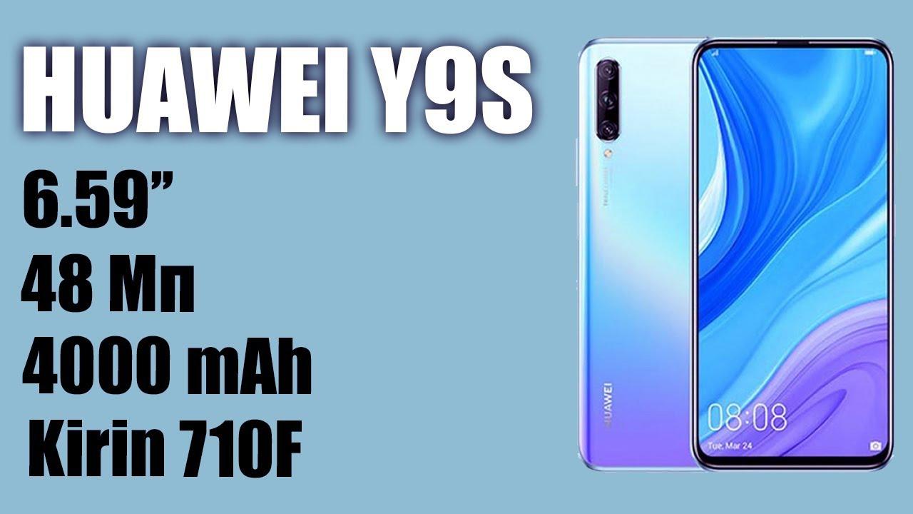 Обзор смартфона Huawei Y9s. 4000 mAh, Kirin 710F