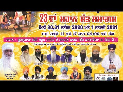 Exclusive-Live-Now-Shaheedi-Gurmat-Samagam-From-G-Jyoti-Sarup-Sahib-Fatehgarh-Sahib-Punjab-30-D