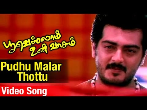 Pudhu Malar Thottu Song Lyrics From Poovellam Un Vaasam