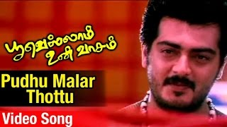 Pudhu Malar Thottu Video Song | Poovellam Un Vaasam Tamil Movie | Ajith | Jyothika | Vidyasagar
