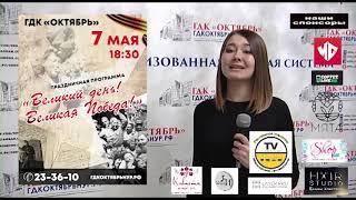 """Будь в курсе! ГДК """"Октябрь"""" - выпуск от  03.05.2019"""