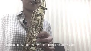 『ひまわりの約束』島村楽器 イオン新浦安店 サックスインストラクター演奏/サックスレッスン/アルトサックス