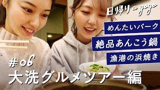【大洗観光】あんこう鍋に海鮮に明太子!ご当地グルメを食べに茨城県大洗に行ってきた!【日帰りagogo】