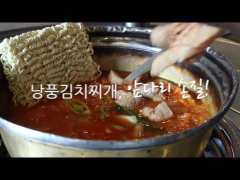경희대 맛집 낭풍 김치찌개와 계란말이 맛보다  Kimchi Stew (Kimchi jjigae: 김치찌개)