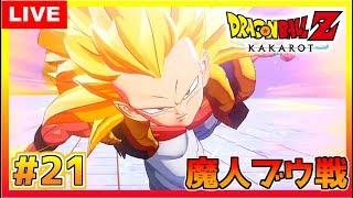 🎀#21【ドラゴンボールZ カカロット】いよいよ魔人ブウと対決!『魔人ブウ編』 KAKAROT 💖 こはるん実況 DRAGONBALLZ KAKAROT 【PS4HD/LIVE】