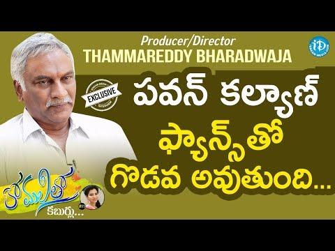 Director / Producer Thammareddy Bharadwaja Interview | Anchor Komali Tho Kaburlu #11