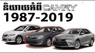 តោះ! ដឹងអត់ឡាន កាម៉ារី កាច់រាងមិចខ្លះពីឆ្នាំ Camry 1987-2019 (review)
