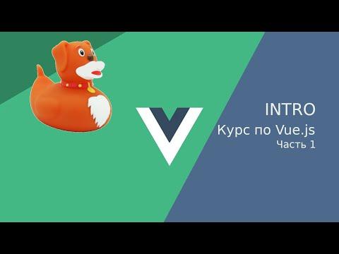 Big course Vue.js. Introduction. Part1 / Большой курс Вью дже эсс. Знакомство с Вью. Урок 1 thumbnail
