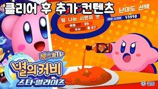 별의커비 스타 얼라이즈 (한글화) 클리어 후 추가 컨텐츠 맛보기 - THE 얼티밋 초이스 / 부스팅 실황 공략 [닌텐도 스위치] (Kirby Star Allies)