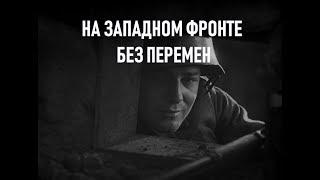"""КИНО """"НА ЗАПАДНОМ ФРОНТЕ БЕЗ ПЕРЕМЕН"""" - СИЛА ПРОПАГАНДЫ"""