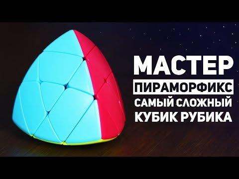 Мастер Пираморфикс / Самый Сложный Кубик Рубика