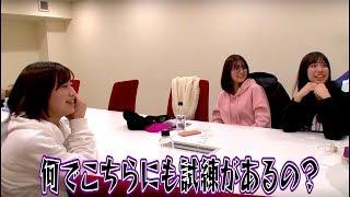 SKE48 福士奈央 「R-1ぐらんぷり2019」に挑戦! #2