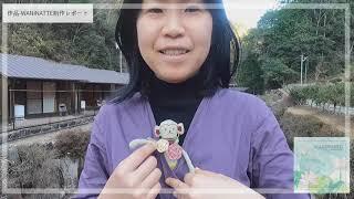WANINATTE製作レポート10 / Ayako竹島彩子 & etc