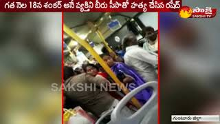 Download Video Murder Accused attacks on Police Constable   Guntur District - Video Viral in Social Media MP3 3GP MP4