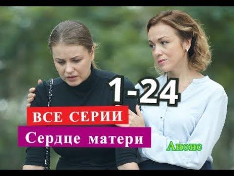 СЕРДЦЕ МАТЕРИ Сериал. Содержание с 1 по 24 серии. Анонс