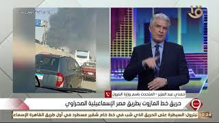 """""""متحدث البترول"""": لو الناس التزمت لما حدثت خسائر حريق """"الصحراوي"""" - E3lam.Com"""