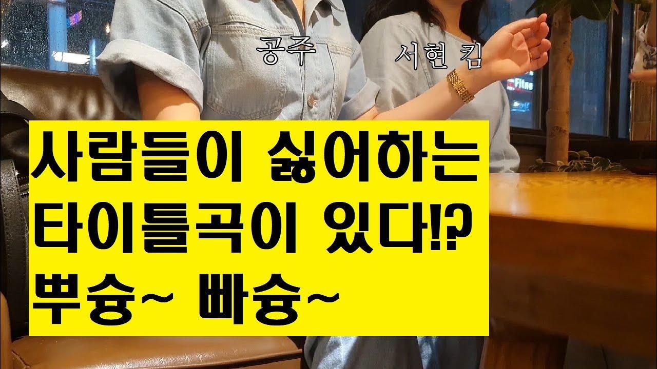 박단쇼 E02 '앨범 피드백 받기'