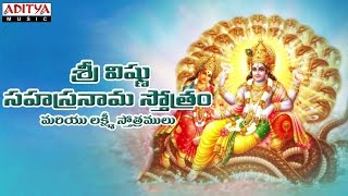 Sree Vishnu Sahasranama Stotras & Lakshmi Stotram ||Srikanth Sharma ||  Devotional Songs Jukebox